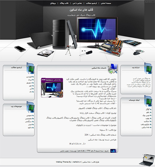 قالب وبلاگ قطعات کامپیوتر