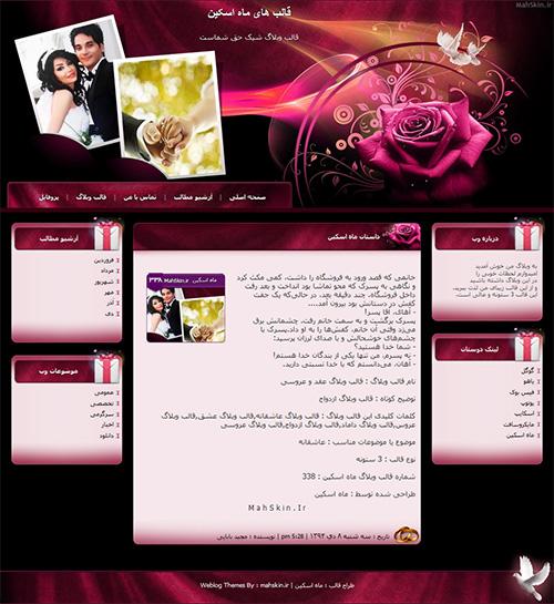 قالب وبلاگ عقد و عروسی