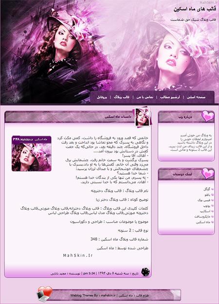 قالب وبلاگ دخترونه