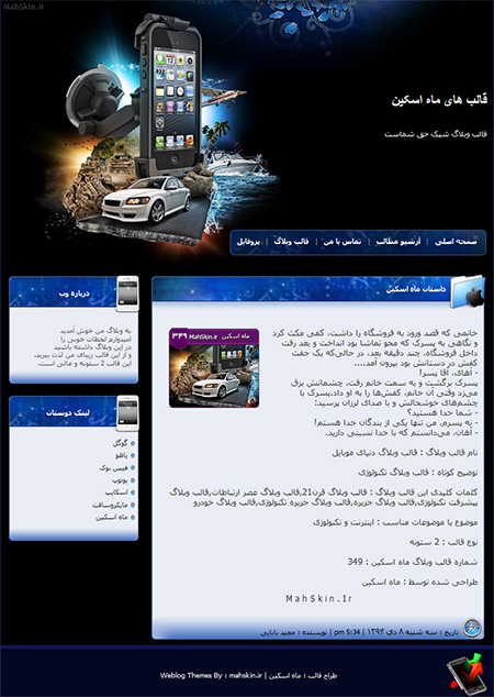 قالب وبلاگ دنیای موبایل