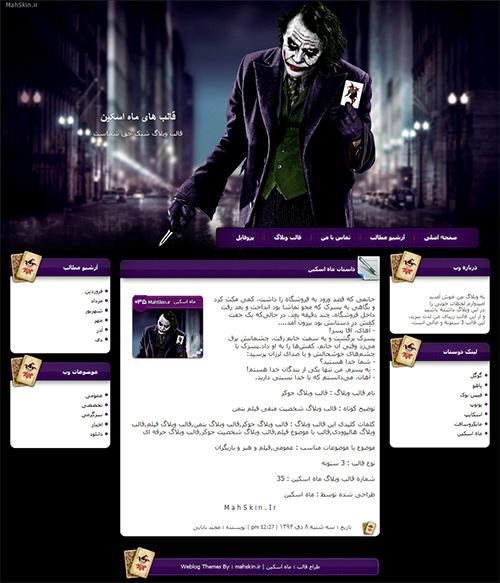 قالب وبلاگ جوکر
