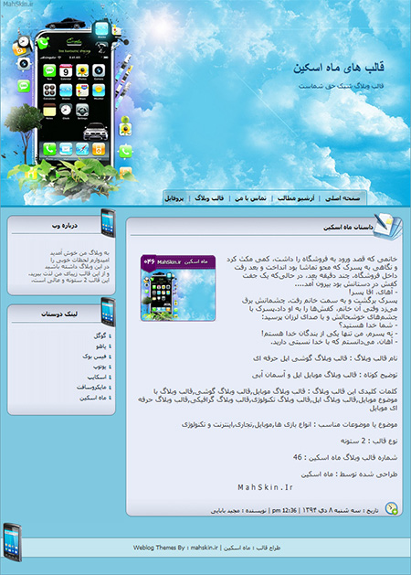 قالب وبلاگ گوشی اپل حرفه ای