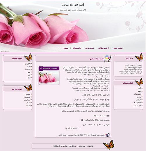 قالب وبلاگ گل رز