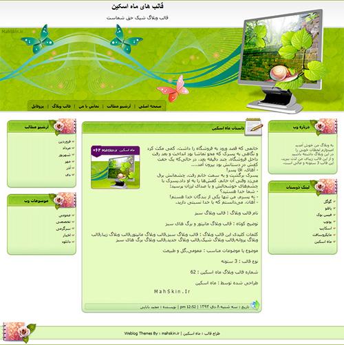 قالب وبلاگ سبز