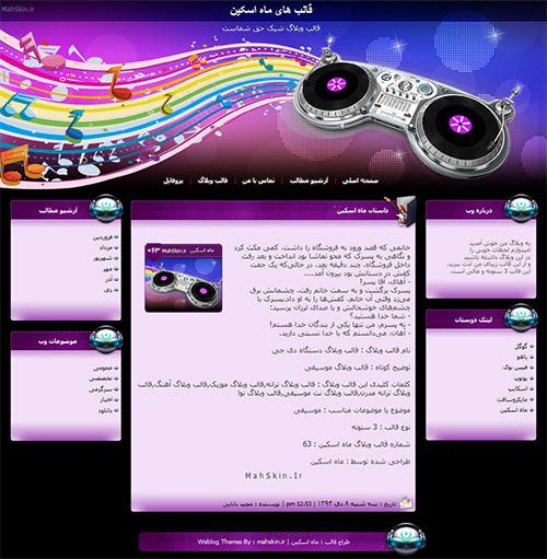 قالب وبلاگ دستگاه دی جی