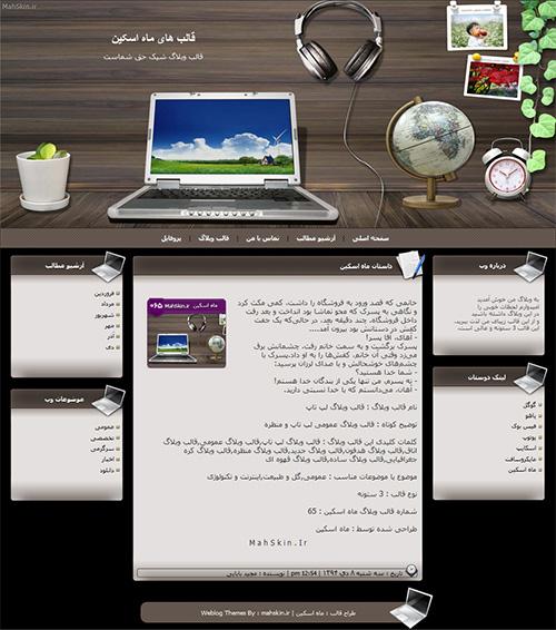قالب وبلاگ لپ تاپ