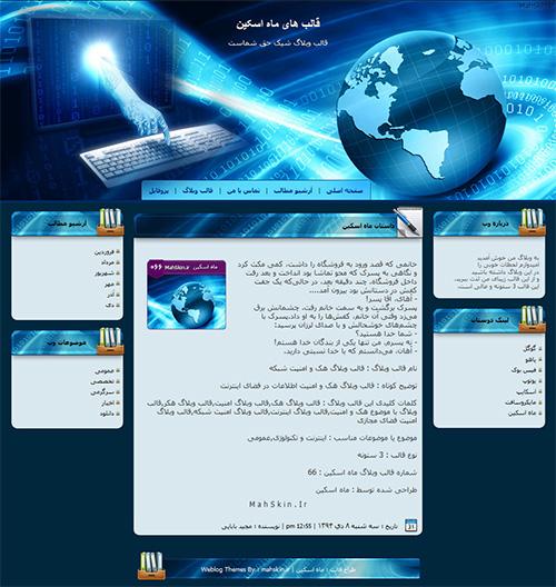 قالب وبلاگ هک و امنیت شبکه