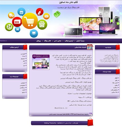 قالب وبلاگ فروشگاه اینترنتی
