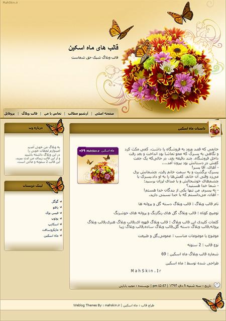 قالب وبلاگ دسته گل و پروانه ها