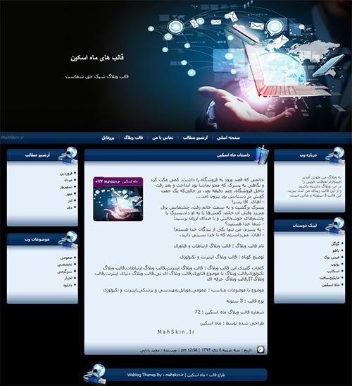 قالب وبلاگ ارتباطات و فناوری