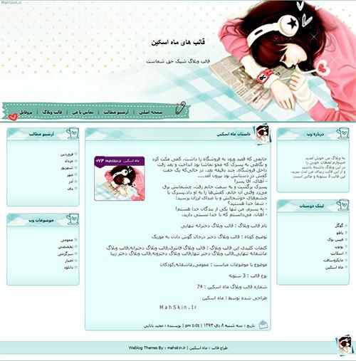 قالب وبلاگ دخترانه تنهایی
