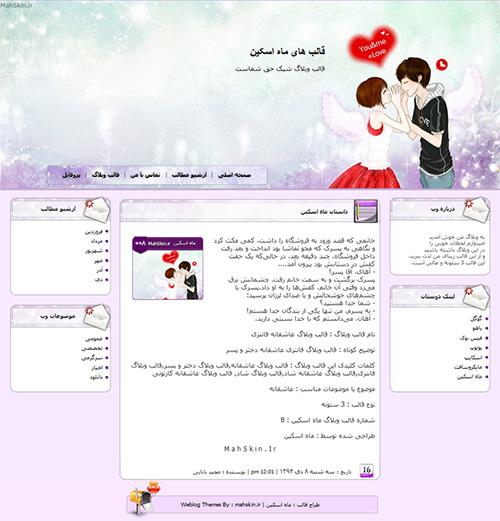 قالب وبلاگ عاشقانه فانتزی