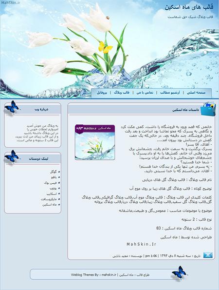 قالب وبلاگ گل های دریایی