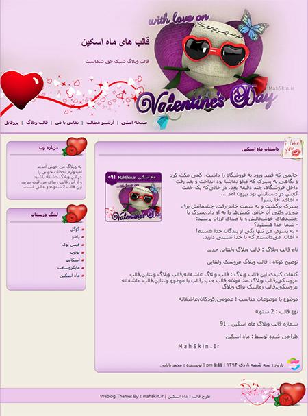 قالب وبلاگ ولنتاین جدید