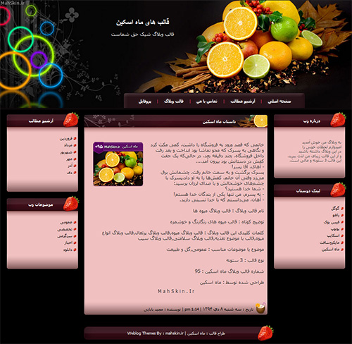 قالب وبلاگ میوه ها